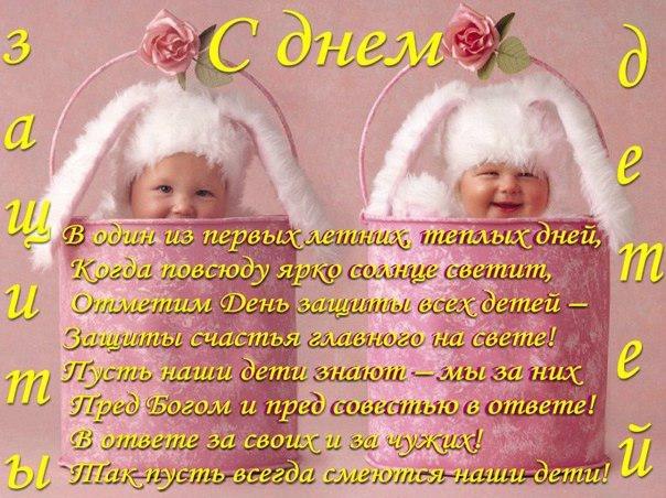День защиты детей поздравления для дочери